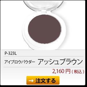 P-323L アイブロウパウダーアッシュブラウン 2,160円(税込)
