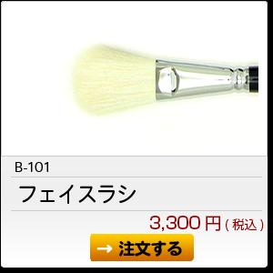 B-101 フェイスブラシ 3,300円(税込)