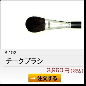 B-102 チークブラシ 3,960円(税込)
