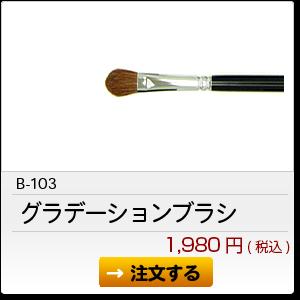 B-103 グラデーションブラシ 1,980円(税込)