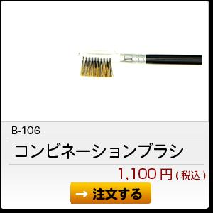 B-106 コンビネーションブラシ 1,100円(税込)