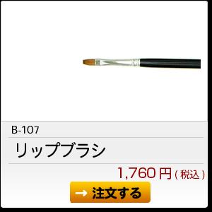 B-107 リップブラシ 1,760円(税込)