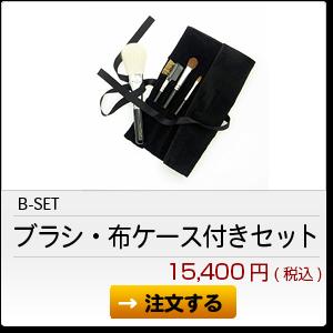 B-SET ブラシ・布ケース付きセット 15,400円(税込)