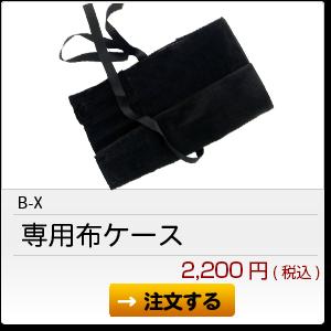 B-X 布ケース 2,200円(税込)