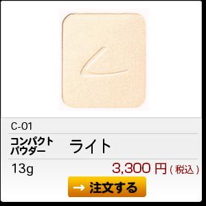 C-01 ライト 3,300円(税込)
