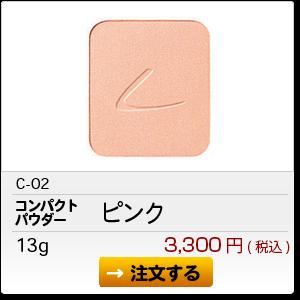 C-02 ピンク 3,300円(税込)