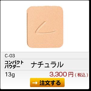 C-03 ナチュラル 3,300円(税込)