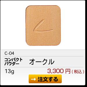 C-04 オークル 3,300円(税込)