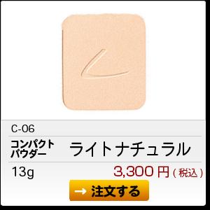 C-06 ライトナチュラル 3,300円(税込)
