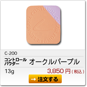 C-200 オークルパープル 3,850円(税込)