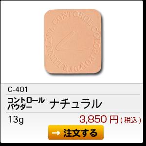 C-401 ナチュラル 3,850円(税込)