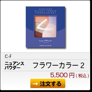 C-F フラワーカラー2 5,500円(税込)