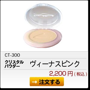 CT-300 ヴィーナスピンク 2,200円(税込)