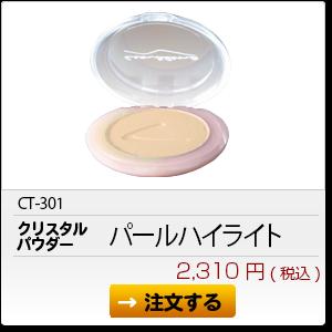 ct301 パールハイライト 2,310円(税込)
