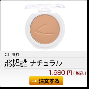 CT-201 コントロールパウダーミニ ナチュラル 1980円(税込)
