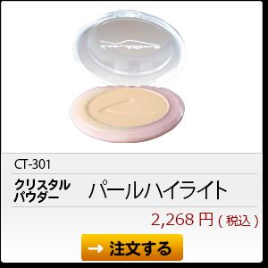 cart_ct301 パールハイライト 2,268円(税込)