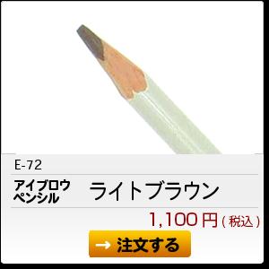 E-72 アイブロウペンシル ライトブラウン 1,100円(税込)
