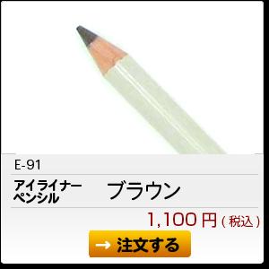 E-91 アイライナーペンシル ブラウン 1,100円(税込)