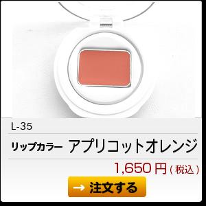 L-35 アプリコットオレンジ 1,650円(税込)