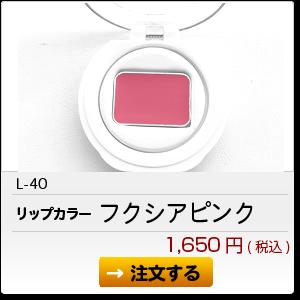 L-40 フクシアピンク 1,650円(税込)