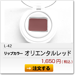 L-42 オリエンタルレッド 1,650円(税込)