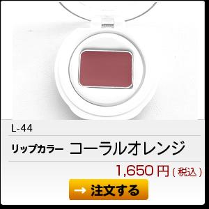 L-44 コーラルオレンジ 1,650円(税込)