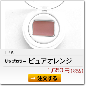 L-45 ピュアオレンジ 1,650円(税込)