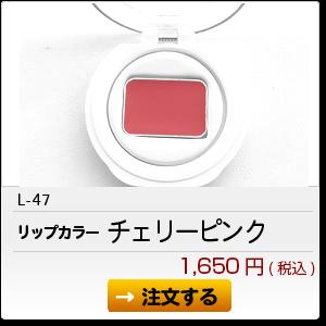L-47 チェリーピンク 1,650円(税込)