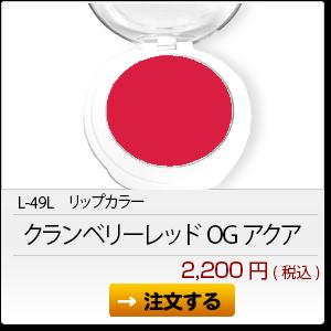 L-48L クランベリーレッドOG 2,200円(税込)