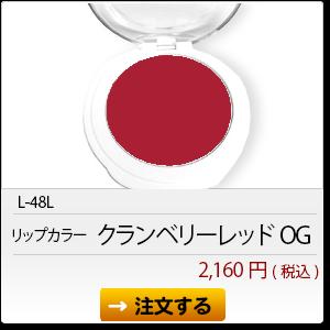 L-48L クランベリーレッドOG 2 ,160円(税込)