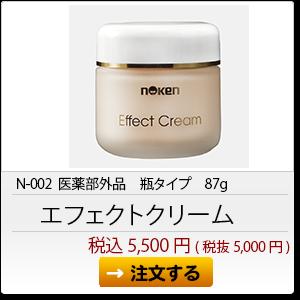 N-002 エフェクトクリーム87g