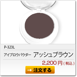 P-323L アイブロウパウダーアッシュブラウン 2,200円(税込)
