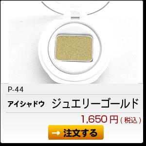 P-44 ジュエリーゴールド 1,650円(税込)