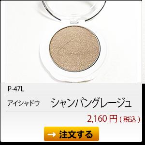 シャンパングレージュ 2,160円(税込)