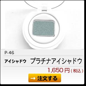 P-46 プラチナアイシャドウ 1,650円(税込