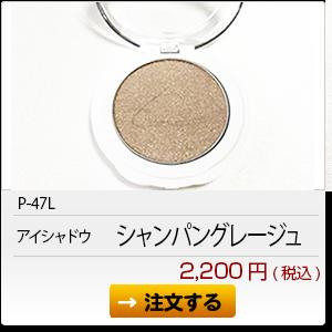 P-47L シャンパングレージュ 2,200円(税込)