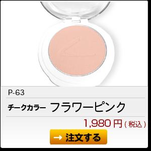 P-63 フラワーピンク 1,980円(税込)