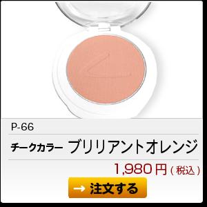 P-66 ブリリアントオレンジ 1,980円(税込)