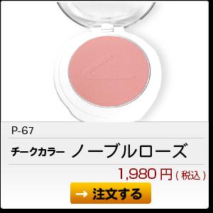 P-67 ノーブルローズ 1,980円(税込)