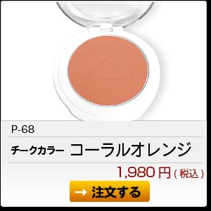 P-68 コーラルオレンジ 1,980円(税込)