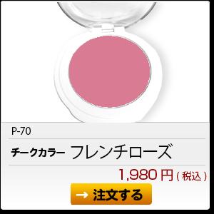 p-70 フレンチローズ 1,980円(税込)