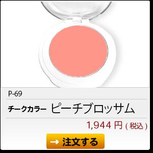 p-69 ピーチブロッサム 1,944円(税込)