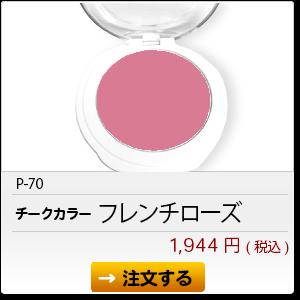 p-70 フレンチローズ 1,944円(税込)