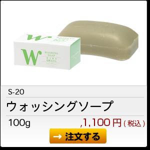 S-20 ウォッシングソープ 100g 1,100円(税込)
