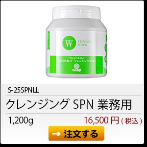S-25SPNLL 業務用 クレンジング SPN 1200g 16,500円(税込)