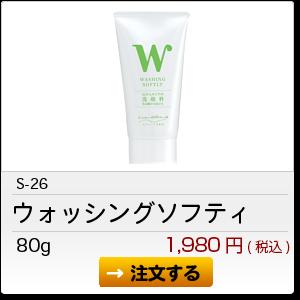 S-26 ウォッシングソフティ 80g 1,980円(税込)