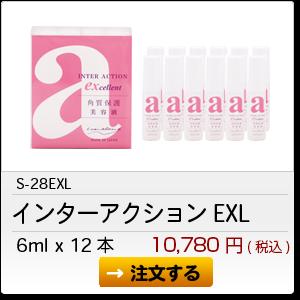 S-28EXL インターアクションEXL 6ml x 12本(箱入り) 10,780円(税込)