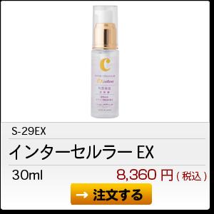 S-29EX インターセルラーEX 30ml  8,360円(税込)
