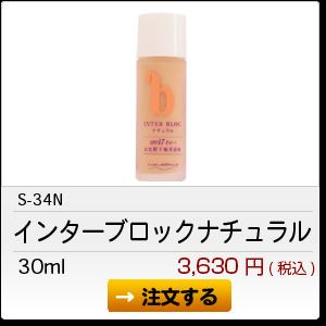 S-34N インターブロックナチュラル30ml 3,630円(税込)