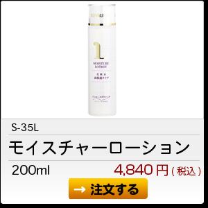 S-35L モイスチャーローション 200ml 4,840円(税込)